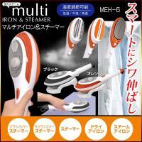 商品名 マルチアイロン&スチーマー MEH-6  カラー ブラック、オレンジ  コメント  ●服をハ...