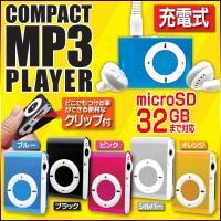 商品名 MP3プレーヤー  カラー ピンク、シルバー、オレンジ、ブラック、ブルー   対応メディア ...