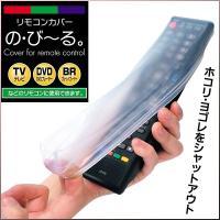 商品名 リモコンカバー の・び〜る サイズ (約)W 50×D200×H20mm / 重量(約)30...