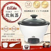 商品名 (3合炊き) 炊飯器 MEK-13  コメント お米を研いで、本体にセットして、スイッチオン...