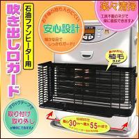 商品名 吹き出し口ガード NFG-3055  コメント 高温になるファンヒーターの吹き出し口への接触...