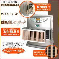 商品名 吹き出し口ガード シリコンタイプ NFG-3055(S)  コメント 高温になるファンヒータ...