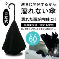 商品名 濡れない傘 商品サイズ 親骨の太さ:60cm 仕様・材質 ポリエステル、グラスファイバー