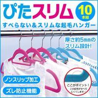 商品名 ぴたスリム ハンガーセット 10本入  材 質 芯材/ABS樹脂・フック/スチール・表面加工...