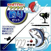 商品名 ラクラク釣りセット MCO-16  コメント  海、川、湖など、フラッと寄って、サクッと釣り...