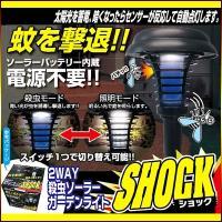 """商品名 2way殺虫ソーラーガーデンライト ショック  コメント 電池やコンセントが必要のない""""ソー..."""