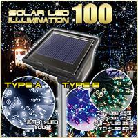 商品名 ソーラーLEDイルミネーション100灯 サイズ LED:6.7m 重 量 約320g 主材質...