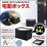 製品名 Smart-Style 宅配ボックス 本体サイズ (使用時) 横幅:約46.5cm / 奥行...