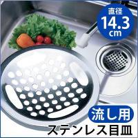 商品名 流し用ステンレス目皿  コメント 大きなゴミやスプーンなどもキャッチできる目皿です。  直径...