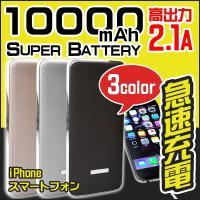 商品名 スーパーバッテリー10000mAh  仕 様 バッテリー:リチウムイオン電池 容量:1000...