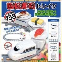 商品名 回転寿司トレイン  本体サイズ 車両連結時:約 横幅6 × 奥行50 × 高さ6 (cm) ...