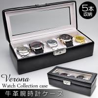 商品名 VERONA ベローナ 牛革時計ケース 5本収納  コメント ボリュームのある牛革と重量感の...