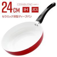 商品名 セラミックフライパン TuRu Cera  サイズ 直径:約24cm 取っ手込みの長さ:約4...