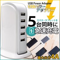 商品名 USBパワーアダプター  コメント 5台同時に充電できるUSBアダプター。最大出力4Aで急速...