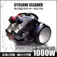 送料無料 高機能サイクロンクリーナー  機能性 デザイン性 1000W 紙パック不要 超軽量3kg 掃除機 サイクロン掃除機/ 掃除機 VCK114