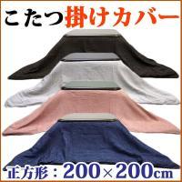 サイズ  正方形:約200×200cm 素材表地:ポリエステル65% 綿35%裏地:ポリエステル10...