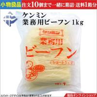 ★小物扱(1個)ケンミン ビーフン 1kg (業務用)