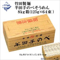 竹田製麺 半田手延そうめん 8kgバラ詰め(125g×64束)