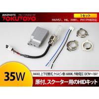 商品紹介 ●バッテリーの小さな原付、スクーター用のHIDキットです。  ●小型バラストタイプなのでバ...