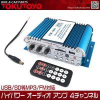 商品紹介 ●新品(未使用)、リモコン付き オーディオ アンプ キット 1式。  ●USBメモリー/S...