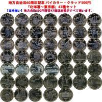 ★商品説明★ 北海道〜東京都までの47種のセットです。 コインアルバムに入れてお届けします。 地方自...