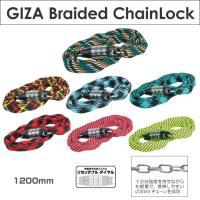 ※あすつく対象商品です。  様々なカラーを編み込んだカラフルなチェーンロック。全7種 ■Φ3mmチェ...