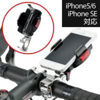 自転車などのハンドルにスマートフォンを簡単に装着するホルダーです。ベース部は自転車に固定され、上部ホ...