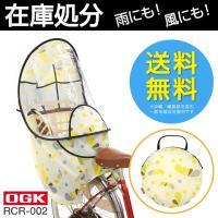 雨の日も親子の自転車でのお出かけを快適に!  ■ ヘッドレストのない子供のせに対応した新型風防レイン...