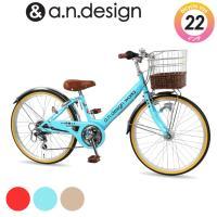 シンプルなデザインのジュニア・シティサイクル 子ども用自転車 22インチ  ■半藤風バスケットがとっ...