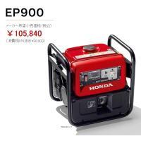 ホンダ発電機 EP900 60Hz ◎照明、電動工具に使えるコンデンサー補償型発電機 ◎低燃費で低工...