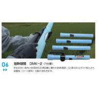 畦畔噴頭 DMK-2(肥料・除草剤兼用) 適用機種:330・401・500・601・700・801シ...