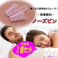 次世代ノーズピン!鼻腔拡張 鼻呼吸促進  いびき  小型 軽量 旅行  安眠グッズ 快眠  不眠  無呼吸症候群 CPAP治療 レビュー投稿で送料無料