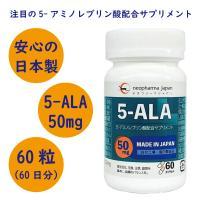 5-ALA 50mg ネオファーマジャパン 60カプセル(60日分)[ファイブアラ サプリ 5ーalaサプリ 5-アミノレブリン酸 日本製 アミノ酸 サプリメント]