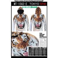 メンズ ファッション 原宿系 ユニセックス HIPHOP ヒップホップ B系 ダンス アウター トップス 長袖 虎 タイガー パーカー TOKYO9