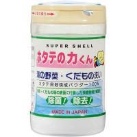 ホタテの貝殻から生まれた天然素材100%の安心安全な除菌・洗浄剤です。 様々な食材の鮮度保持にすぐれ...