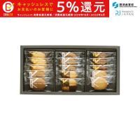 神戸浪漫 神戸トラッドクッキー KTC-50 送料無料・のし無料・包装無料