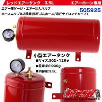 ■エアータンク3.5L ■内容量:3.5L ■サイズ:302×126mmφ ■重量:約1900g(付...