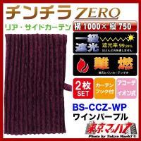 リアベッド・サイドカーテン チンチラZERO【ワインパープル】1000×750