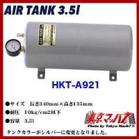 ■キタハラ タンク3.5L ■耐 圧 10kg/cm2以下 ■容 量 3.5L ■サイズ 長さ340...