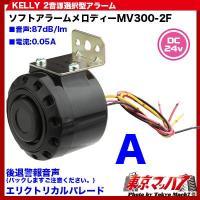 ■製 品 ソフトアラームメロディ ■電 源 DC24V専用 ■サイズ 直径72φ×奥行き61mm ■...
