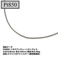 Pt850  ベネチアンチェーン(無段階の長さ調整 スライド式アジャスター)  0.8mm  45cm(ジュエリーケース付き)