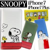 【商品説明】 スヌーピーやチャーリーなどの漫画ピーナッツのキャラクターがデザインされたiPhone7...