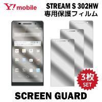『液晶保護フィルム 3枚 / Y!mobile STREAM S 302HW 対応』端末の液晶画面を...