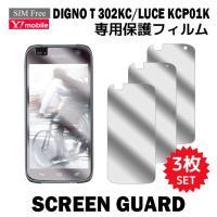 『液晶保護フィルム 3枚 / Y!mobile DIGNO T 302KC 対応』端末の液晶画面をガ...