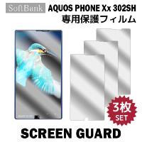 『液晶保護フィルム 3枚 / SoftBank AQUOS PHONE Xx 302SH 対応』端末...