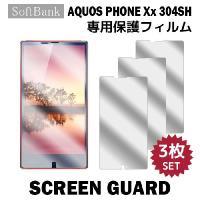 『液晶保護フィルム 3枚 / SoftBank AQUOS Xx 304SH 対応』端末の液晶画面を...