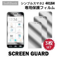 『液晶保護フィルム 3枚 / SoftBank シンプルスマホ2 401SH 対応』端末の液晶画面を...