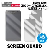 『液晶保護フィルム 3枚 / Y!mobile DIGNO C 404KC 対応』端末の液晶画面をガ...