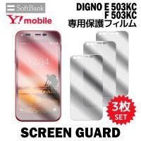 【商品説明】 『液晶保護フィルム 3枚 / DIGNO E/DIGNO F 503KC 対応』 端末...