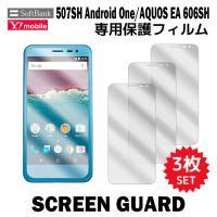 『液晶保護フィルム 3枚 / 507SH Android One 対応』端末の液晶画面をガードする液...